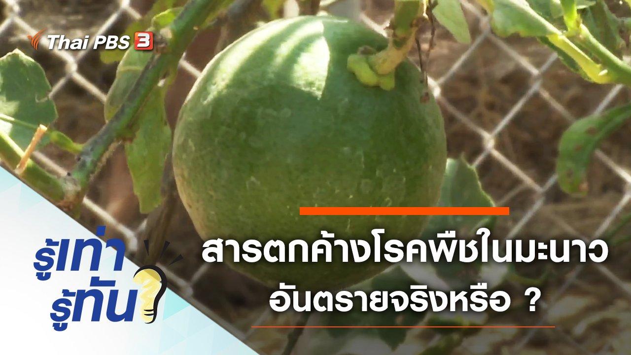 รู้เท่ารู้ทัน - สารตกค้างจากโรคพืชในมะนาว อันตรายจริงหรือ ?