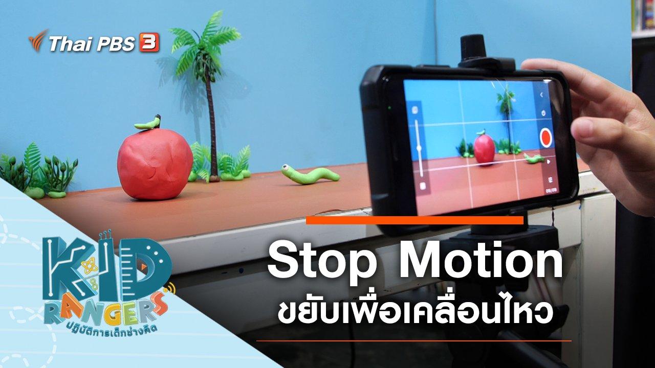 Kid Rangers ปฏิบัติการเด็กช่างคิด - Stop Motion