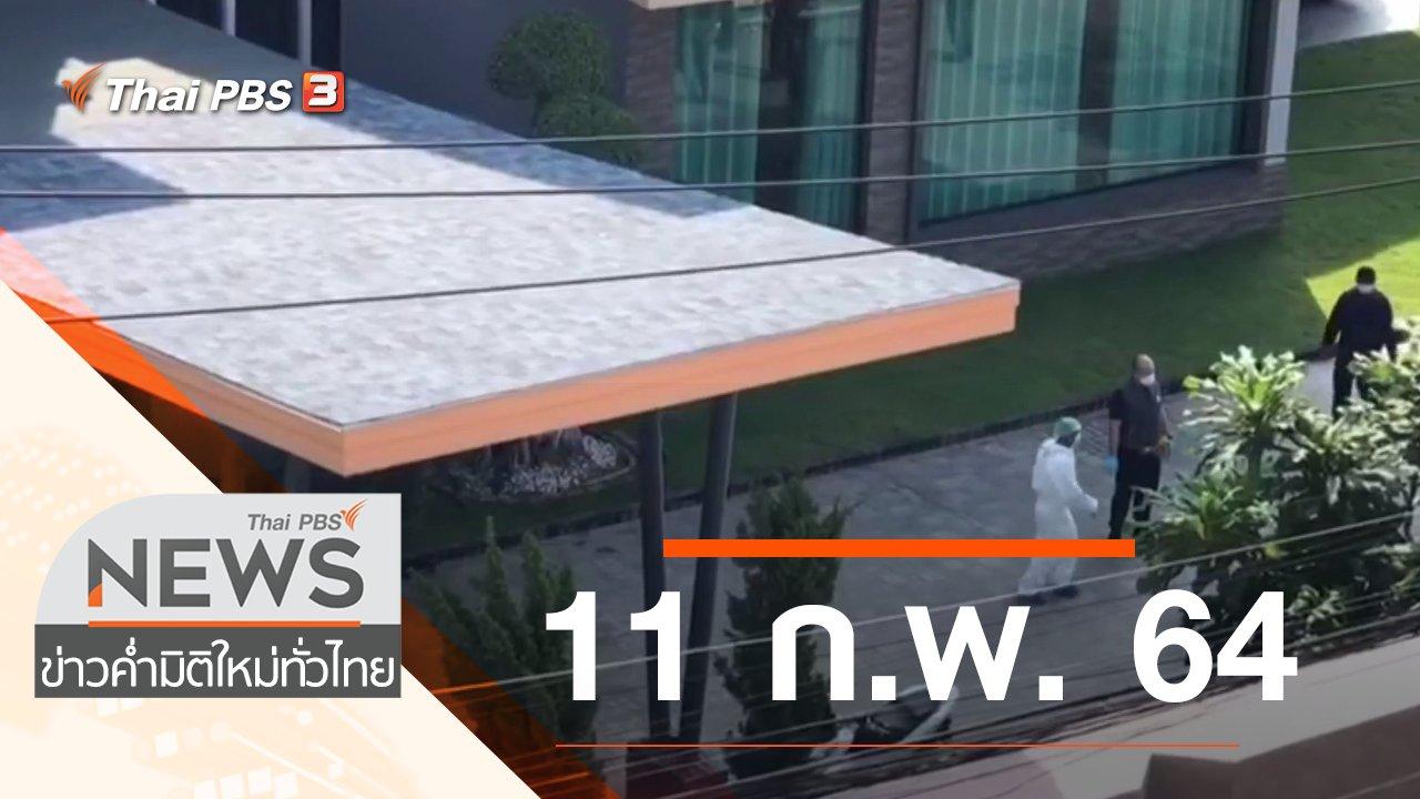 ข่าวค่ำ มิติใหม่ทั่วไทย - ประเด็นข่าว (11 ก.พ. 64)