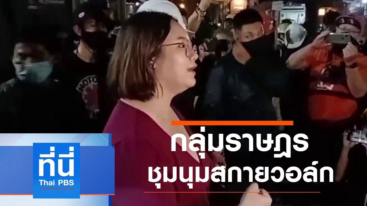 ที่นี่ Thai PBS - ประเด็นข่าว (10 ก.พ. 64)
