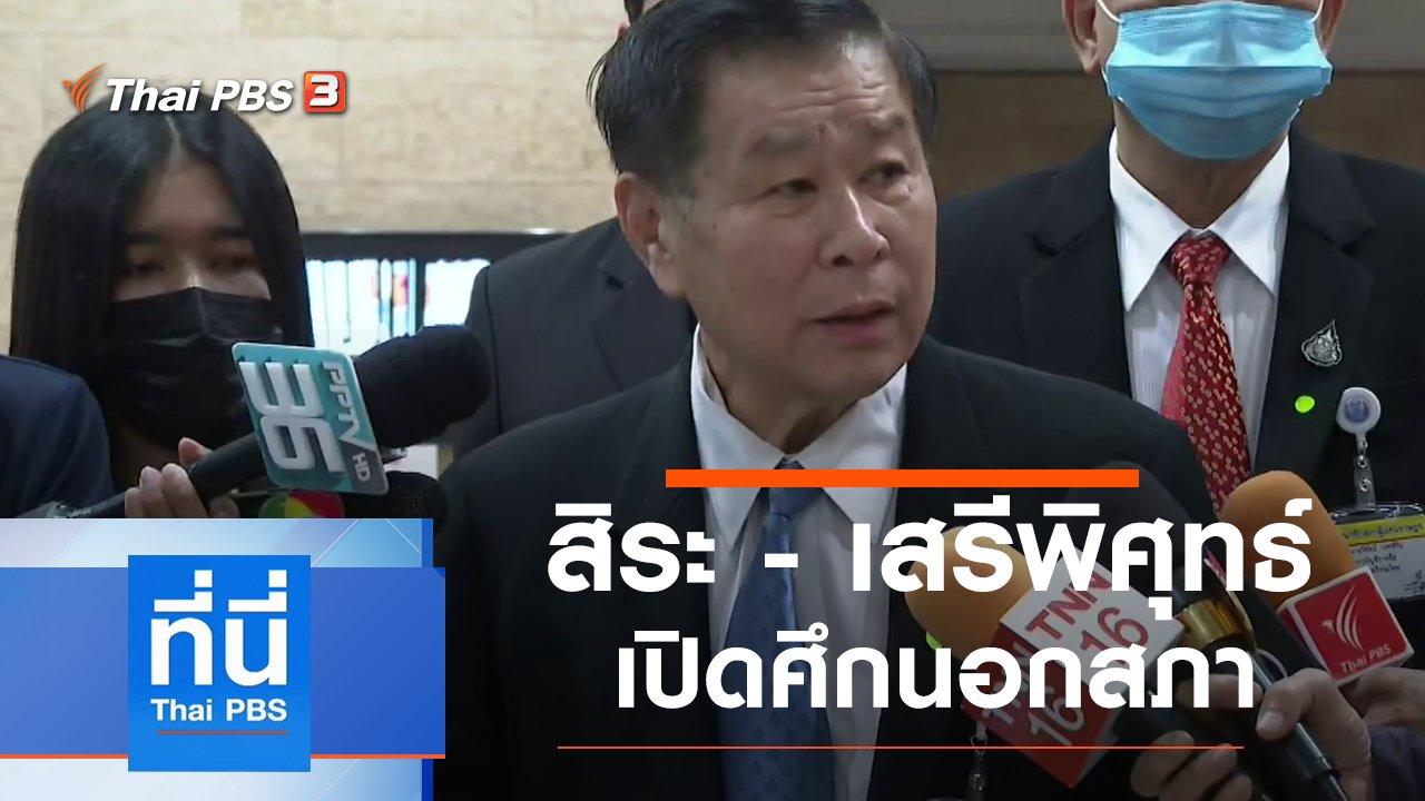 ที่นี่ Thai PBS - ประเด็นข่าว (11 ก.พ. 64)