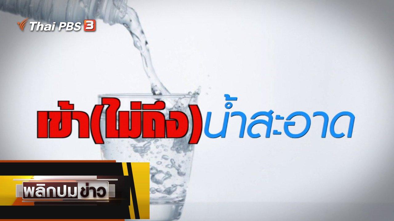 พลิกปมข่าว - เข้า (ไม่ถึง) น้ำสะอาด