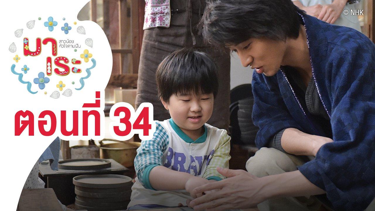 ซีรีส์ญี่ปุ่น มาเระ - Marre สาวน้อยหัวใจตามฝัน : ตอนที่ 34