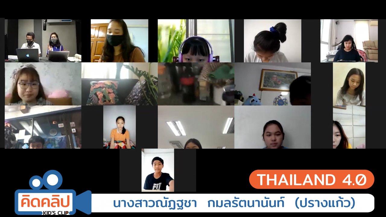คิดคลิป - THAILAND 4.0