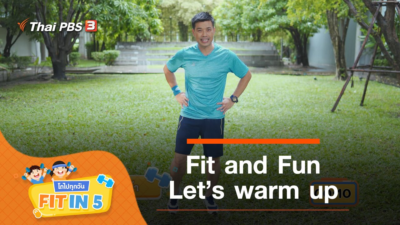 Fit in 5 โตไปทุกวัน - Fit and Fun : Let's warm up