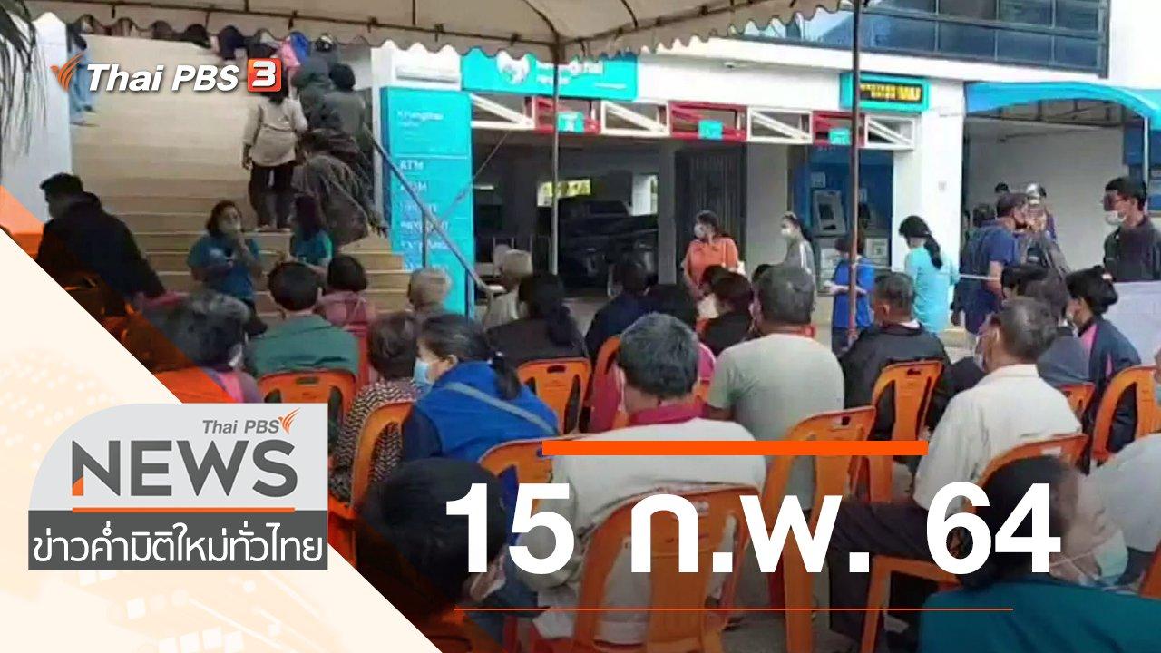 ข่าวค่ำ มิติใหม่ทั่วไทย - ประเด็นข่าว (15 ก.พ. 64)