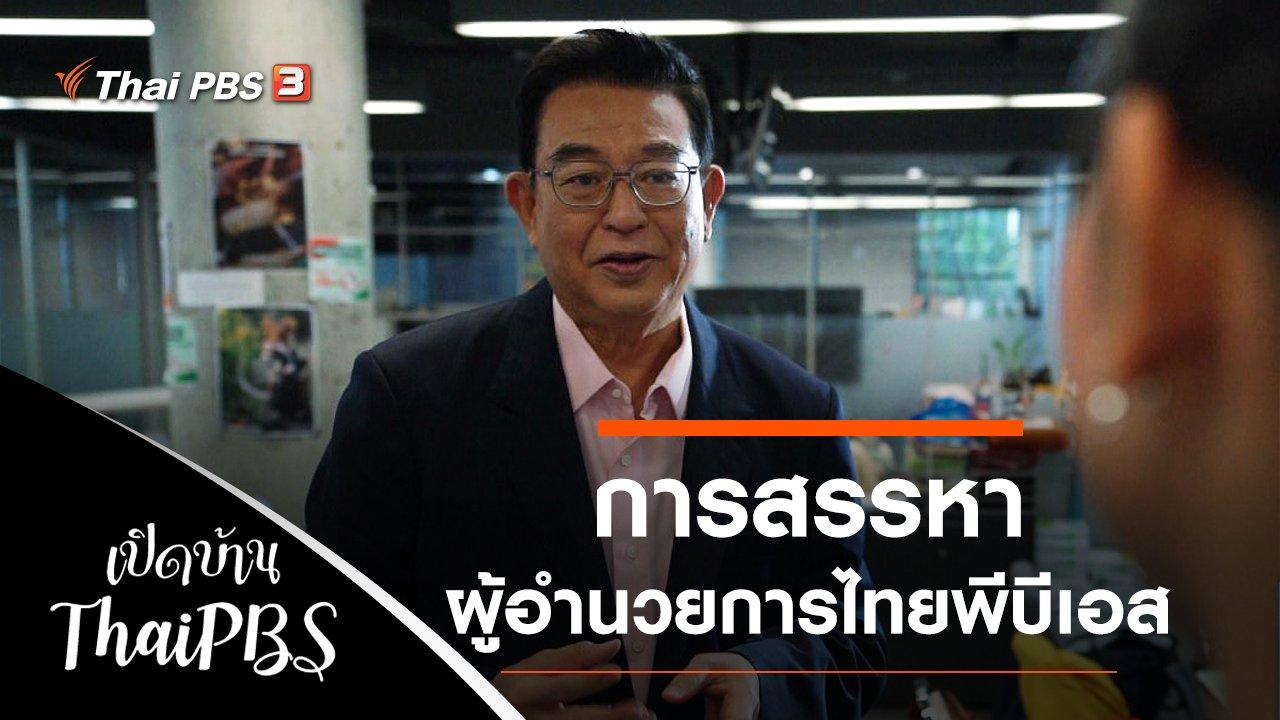 เปิดบ้าน Thai PBS - การสรรหาผู้อำนวยการไทยพีบีเอส