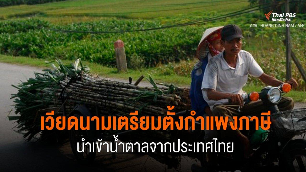 Around the World - เวียดนามเตรียมตั้งกำแพงภาษีนำเข้าน้ำตาลจากประเทศไทย
