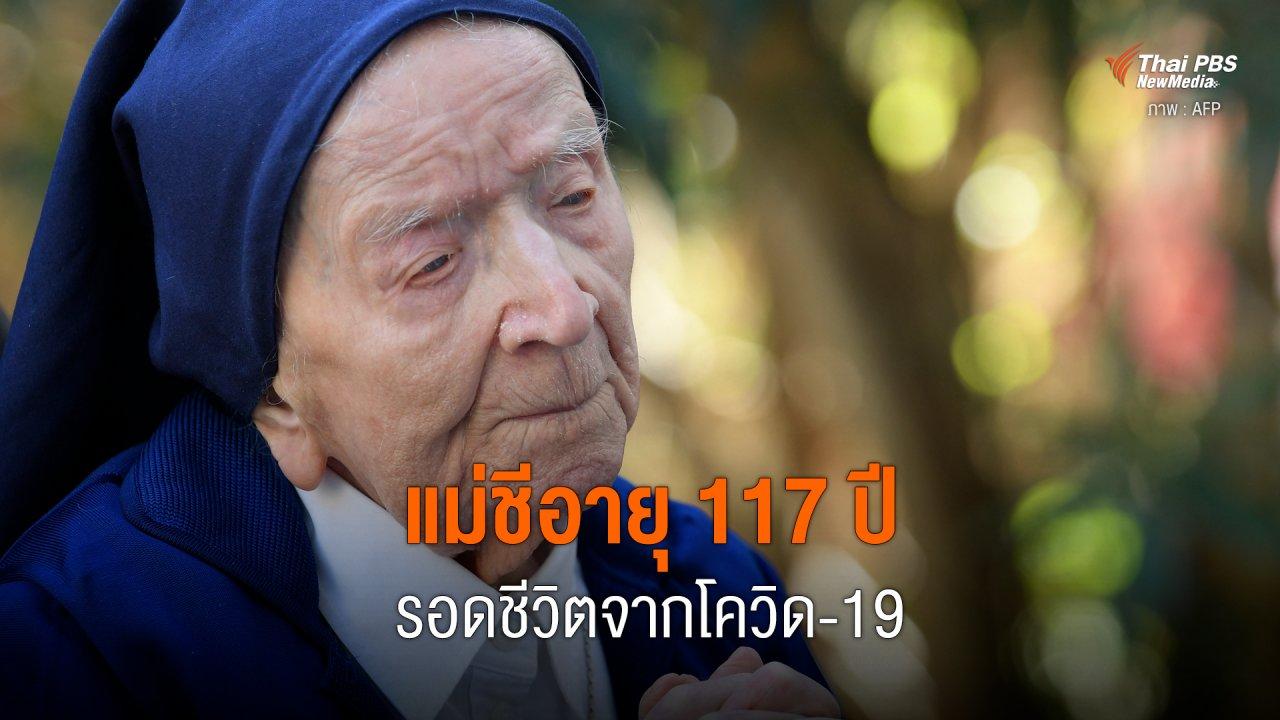 Around the World - แม่ชีอายุ 117 ปี รอดชีวิตจากโควิด-19