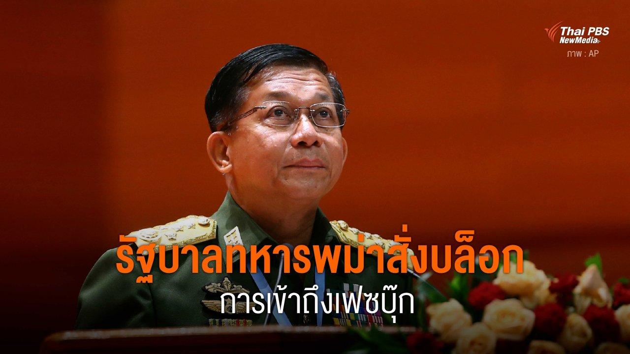 วิกฤตการเมืองเมียนมา - รัฐบาลทหารพม่าสั่งบล็อก การเข้าถึงเฟซบุ๊ก