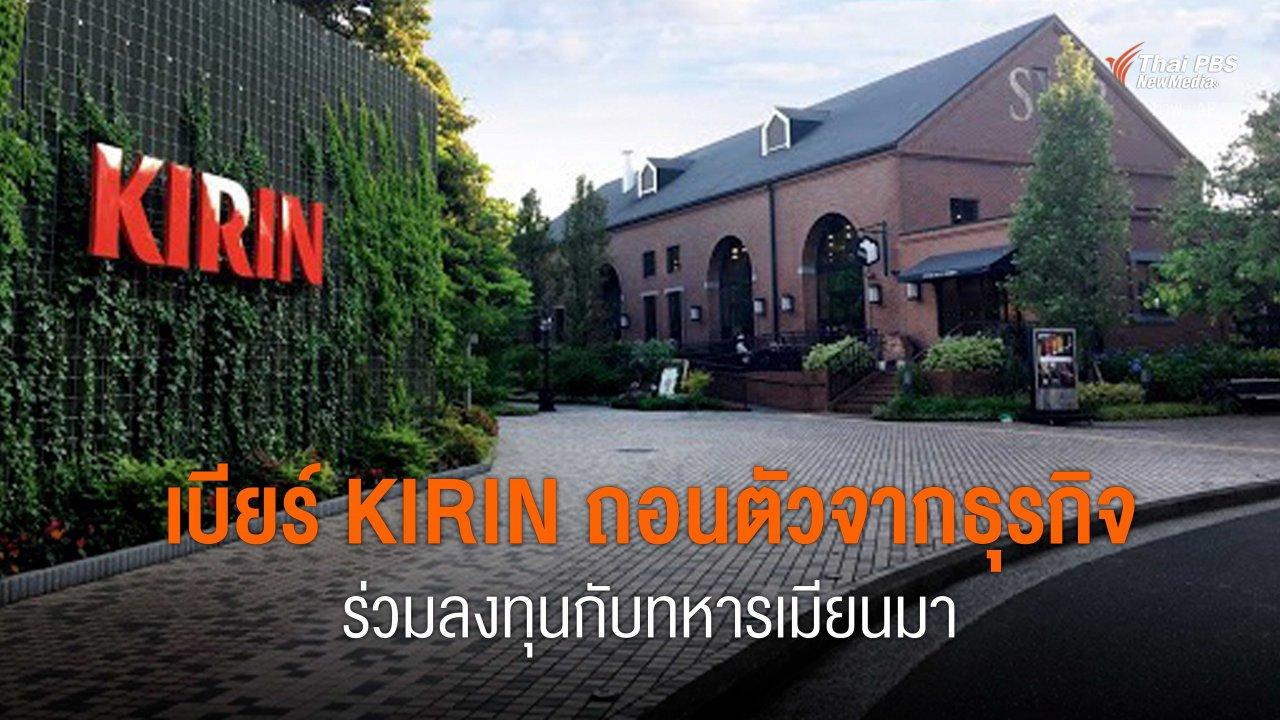 วิกฤตการเมืองเมียนมา - เบียร์ Kirin ถอนตัวจากธุรกิจ ร่วมลงทุนกับทหารเมียนมา