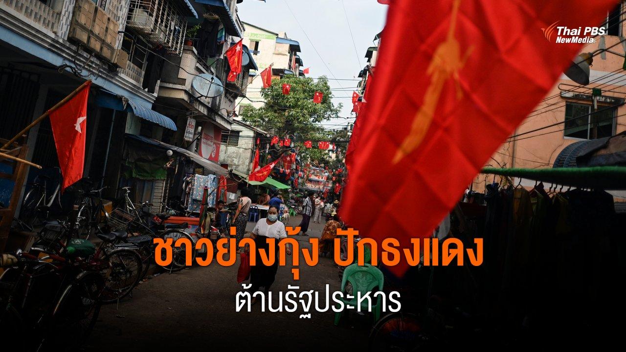 วิกฤตการเมืองเมียนมา - ชาวย่างกุ้ง ปักธงแดง ต้านรัฐประหาร