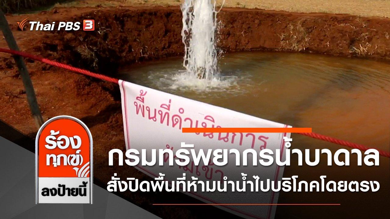 ร้องทุก(ข์) ลงป้ายนี้ - กรมทรัพยากรน้ำบาดาล สั่งปิดพื้นที่ห้ามนำน้ำไปบริโภคโดยตรง จ.กาญจนบุรี
