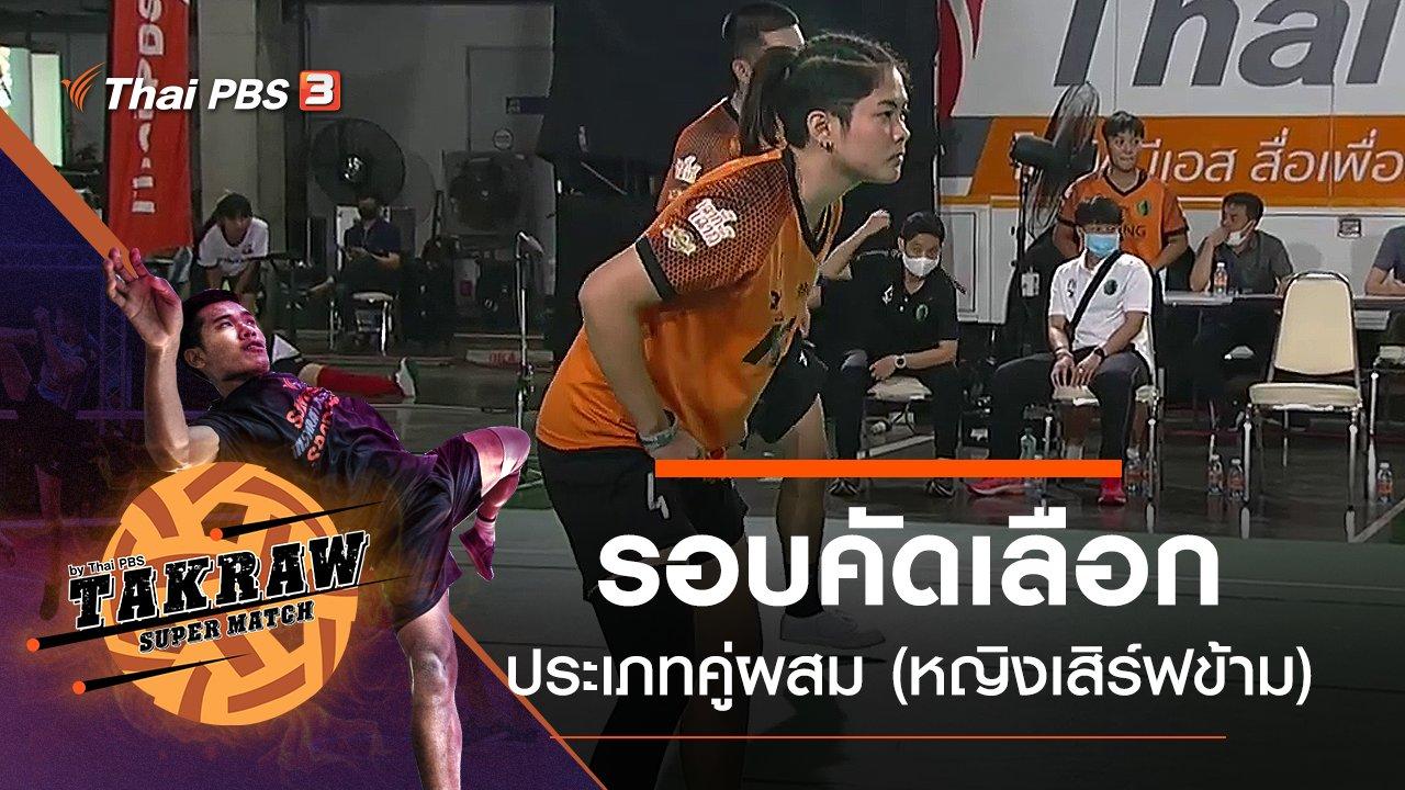 Takraw Super Match by Thai PBS - รอบคัดเลือกประเภทคู่ผสม (หญิงเสิร์ฟข้าม)