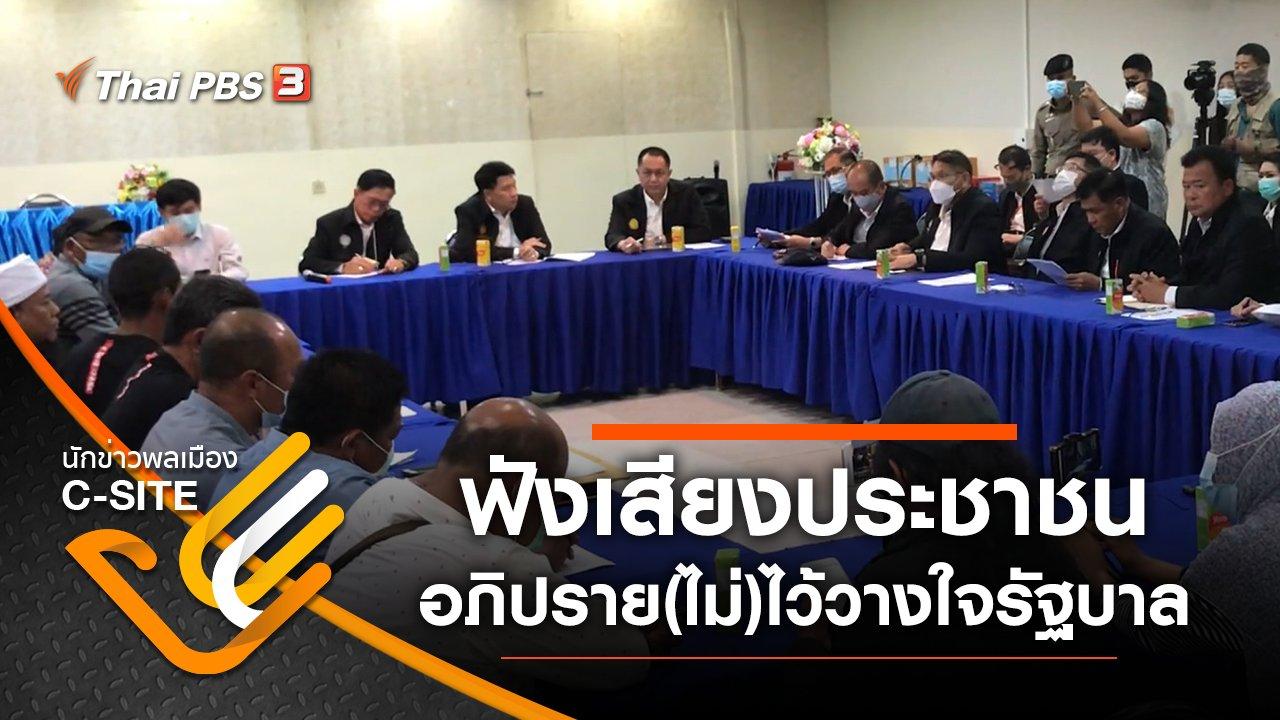 นักข่าวพลเมือง C-Site - ฟังเสียงประชาชน อภิปราย(ไม่)ไว้วางใจรัฐบาล