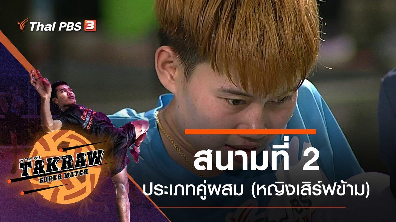 Takraw Super Match by Thai PBS - สนามที่ 2 ประเภทคู่ผสม (หญิงเสิร์ฟข้าม)