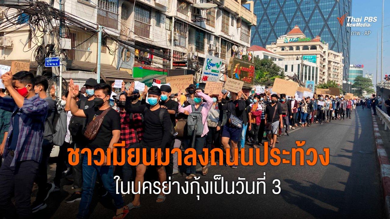 วิกฤตการเมืองเมียนมา - ชาวเมียนมาลงถนนประท้วงในนครย่างกุ้งเป็นวันที่ 3