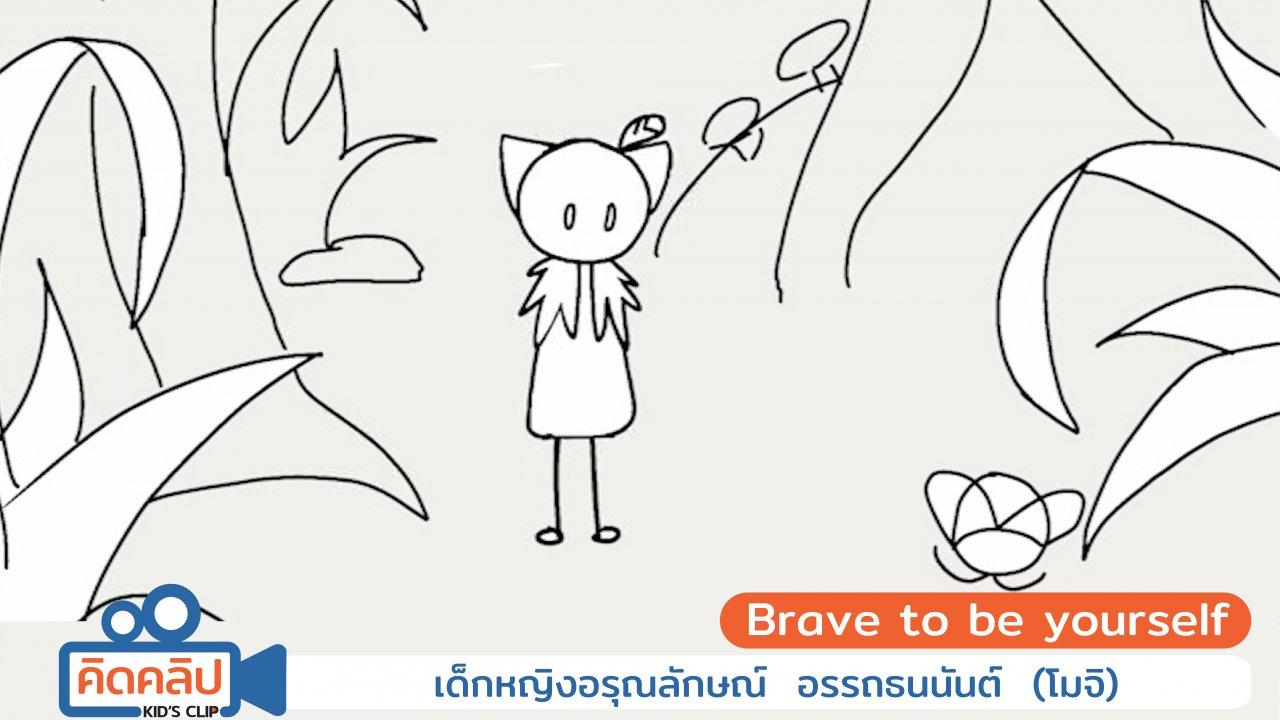 คิดคลิป - Brave to be your self