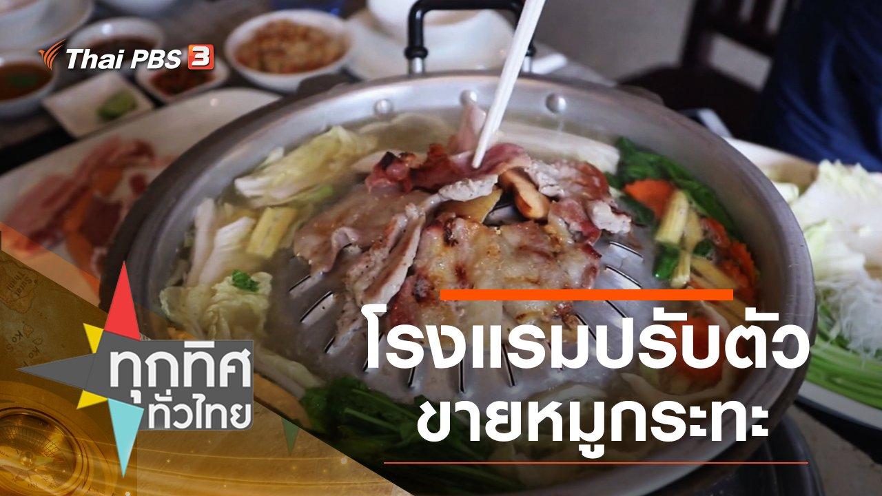 ทุกทิศทั่วไทย - ประเด็นข่าว (15 ก.พ. 64)
