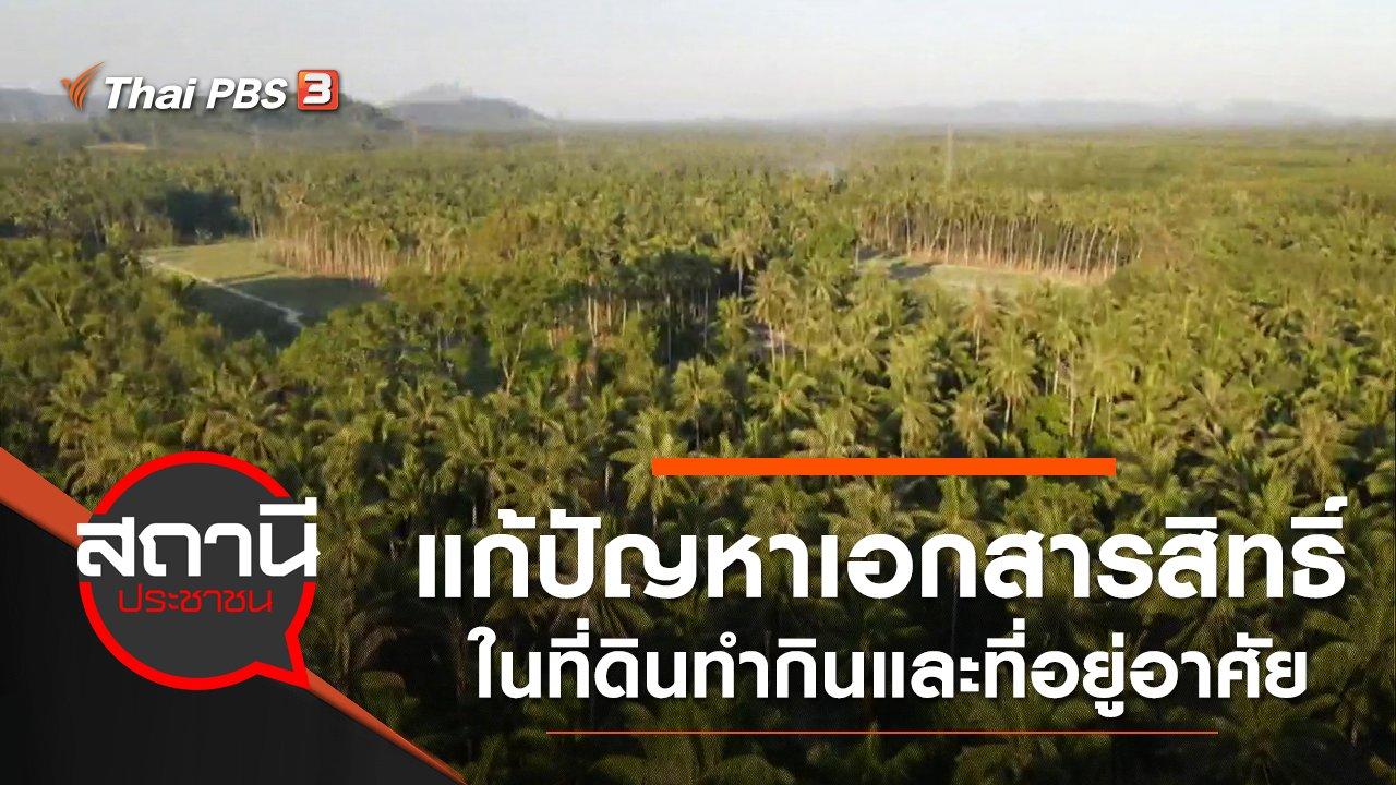 สถานีประชาชน - ร้องแก้ปัญหาเอกสารสิทธิ์ในที่ดินทำกินและที่อยู่อาศัย 14 ป่า 13 นิคม