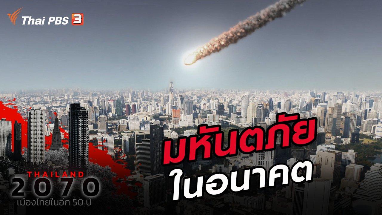 Thailand 2070 เมืองไทยในอีก 50 ปี - มหันตภัยในอนาคต