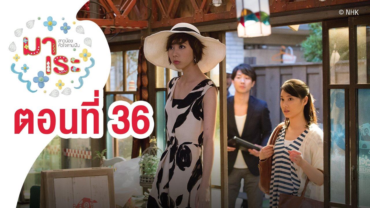 ซีรีส์ญี่ปุ่น มาเระ - Marre สาวน้อยหัวใจตามฝัน : ตอนที่ 36