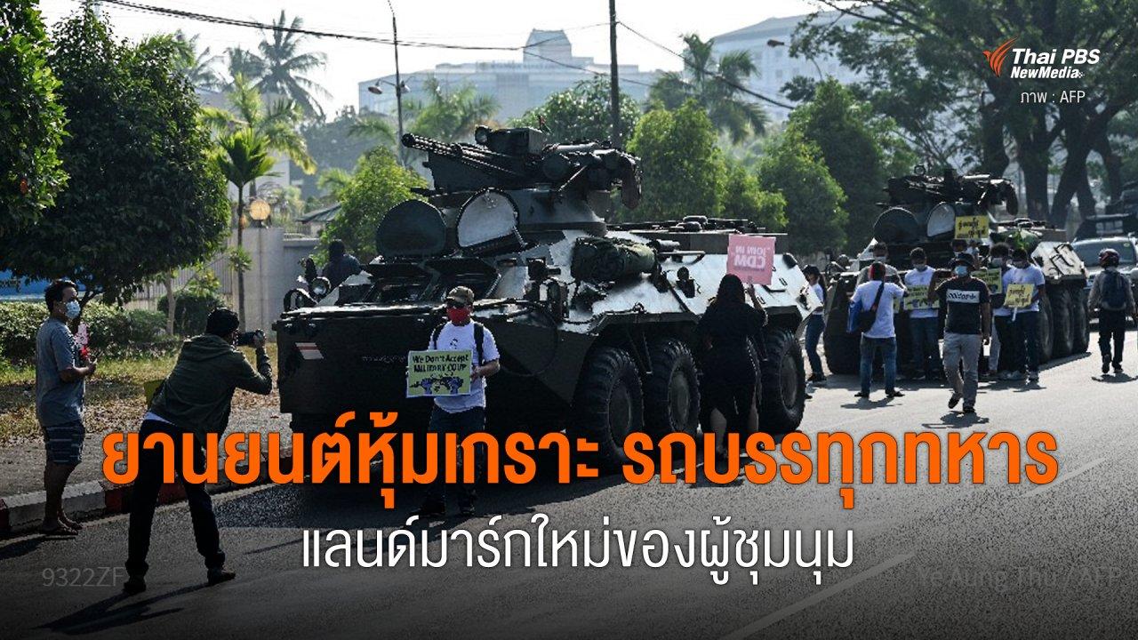 วิกฤตการเมืองเมียนมา - ยานยนต์หุ้มเกราะ รถบรรทุกทหาร แลนด์มาร์กใหม่ของผู้ชุมนุม