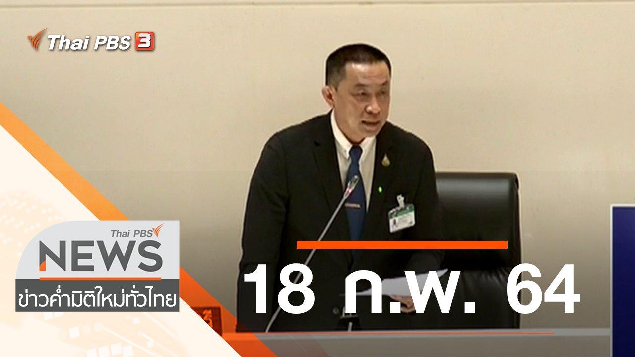 ข่าวค่ำ มิติใหม่ทั่วไทย - ประเด็นข่าว (18 ก.พ. 64)