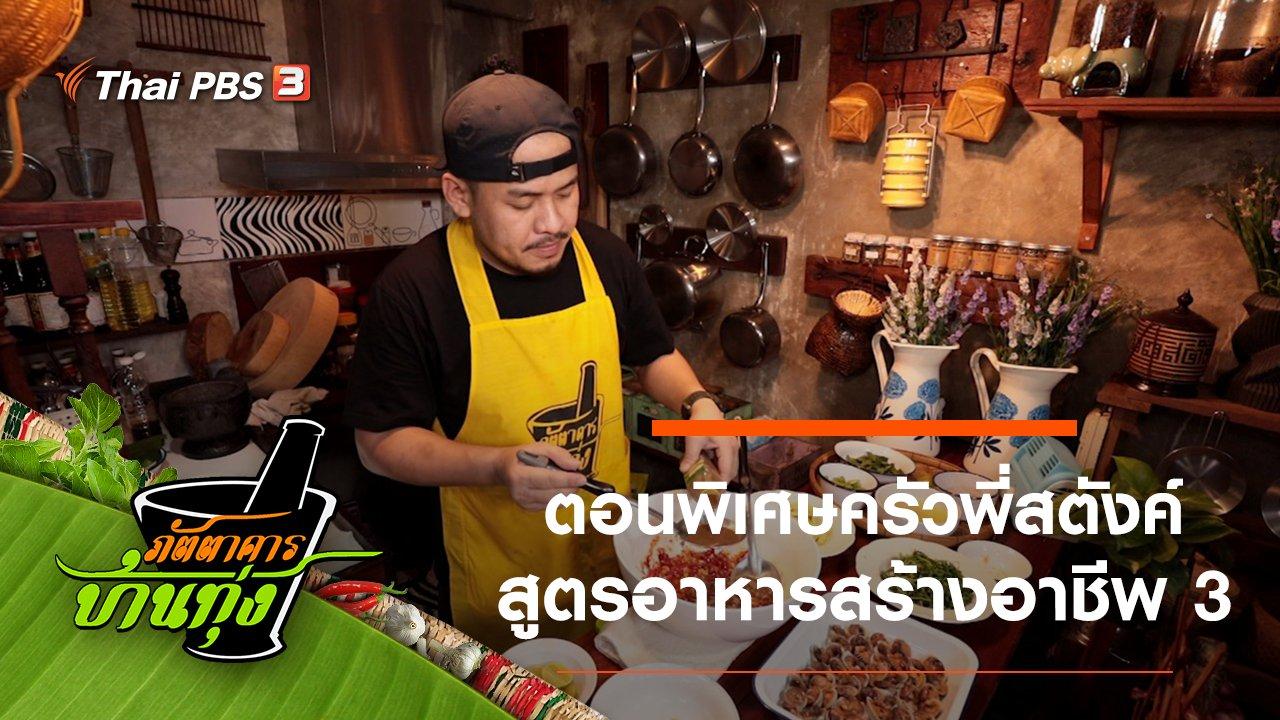 ภัตตาคารบ้านทุ่ง - ตอนพิเศษครัวพี่สตังค์ สูตรอาหารสร้างอาชีพ 3