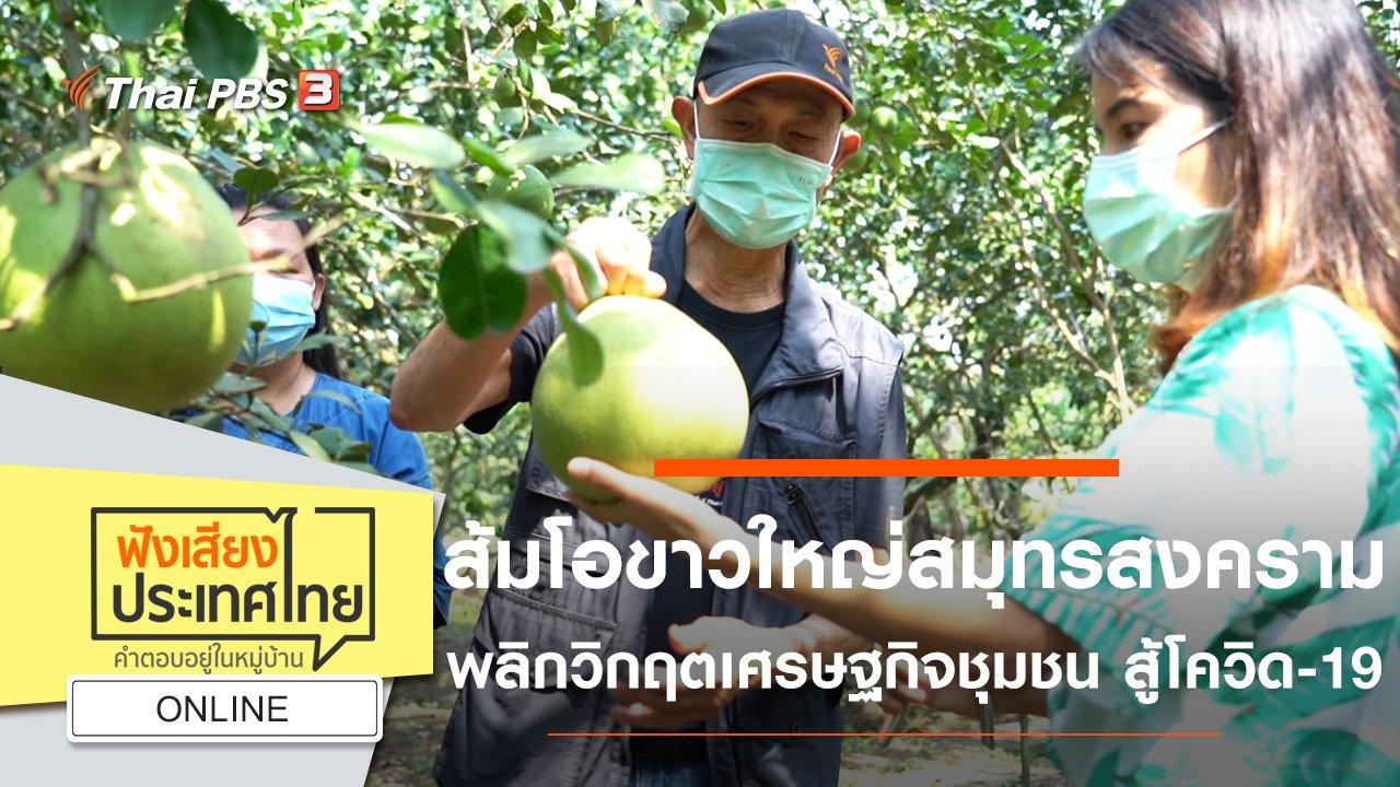 ฟังเสียงประเทศไทย - Online : ส้มโอขาวใหญ่สมุทรสงครามพลิกวิกฤตเศรษฐกิจชุมชน สู้โควิด-19