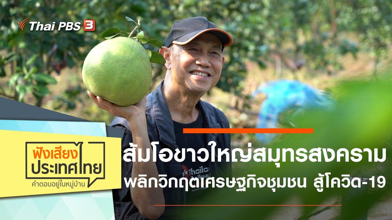 ฟังเสียงประเทศไทย - ส้มโอขาวใหญ่สมุทรสงครามพลิกวิกฤตเศรษฐกิจชุมชน สู้โควิด-19