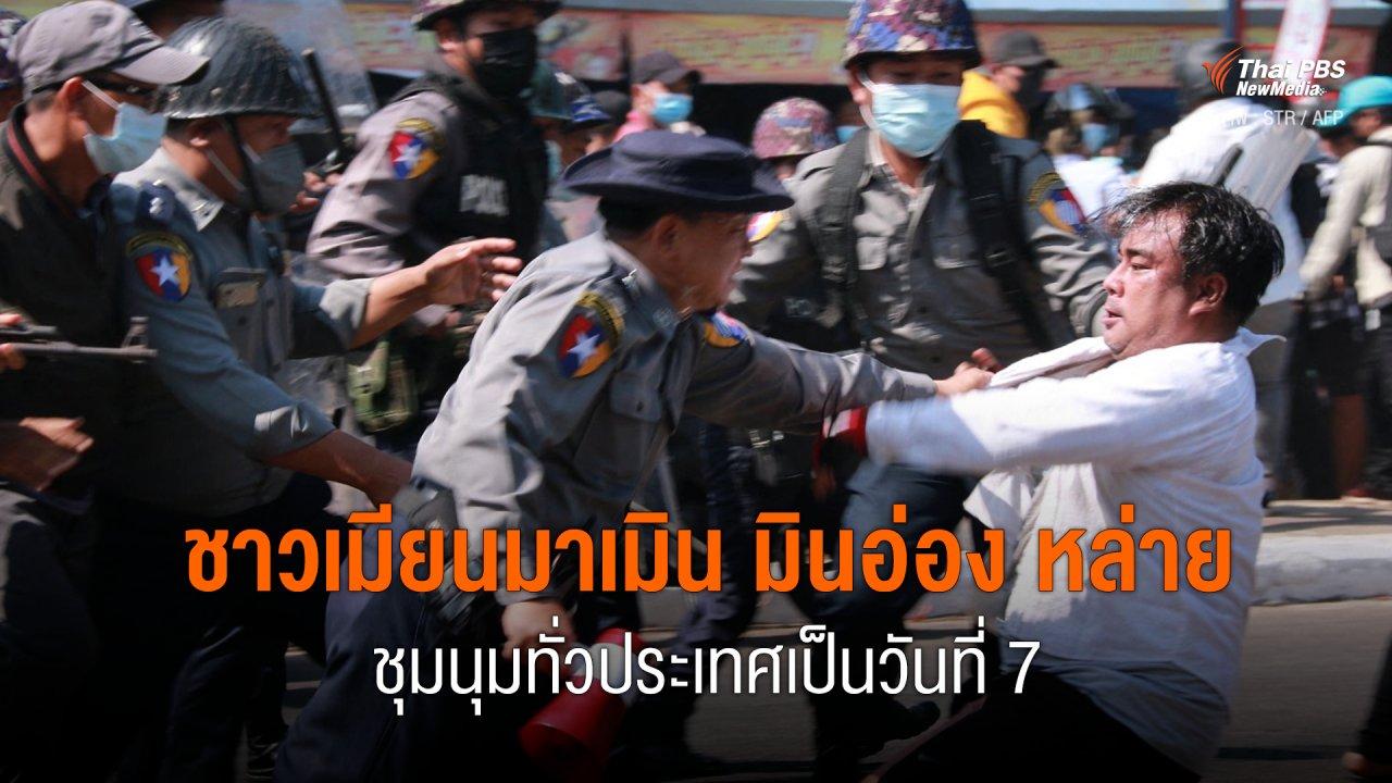 วิกฤตการเมืองเมียนมา - ชาวเมียนมาเมิน มินอ่อง หล่าย ชุมนุมทั่วประเทศเป็นวันที่ 7