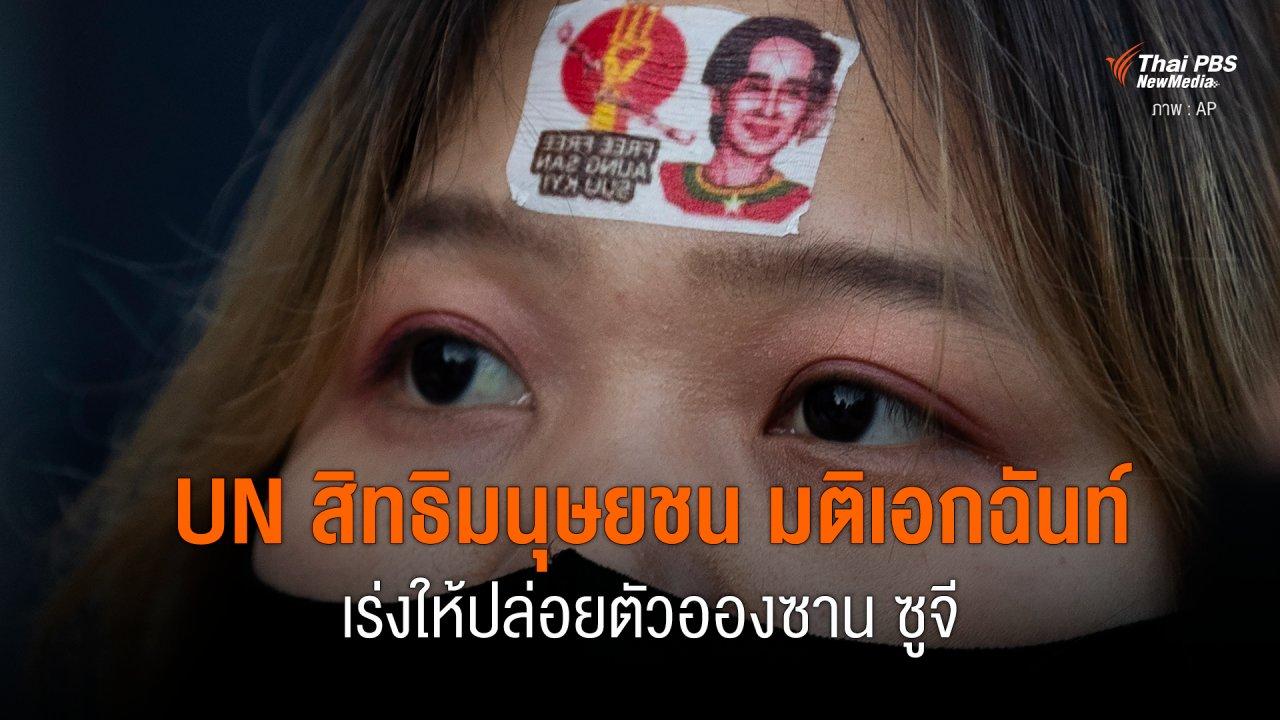 วิกฤตการเมืองเมียนมา - UN สิทธิมนุษยชน มติเอกฉันท์ เร่งให้ปล่อยตัวอองซาน ซูจี