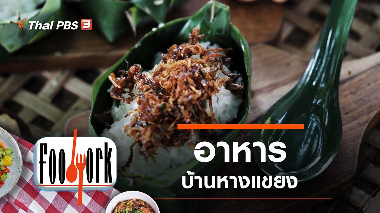 Foodwork - อาหารบ้านหางแขยง
