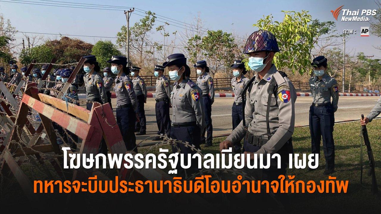 วิกฤตการเมืองเมียนมา - โฆษกพรรครัฐบาลเมียนมาเผย ทหารจะบีบประธานาธิบดีโอนอำนาจให้กองทัพ