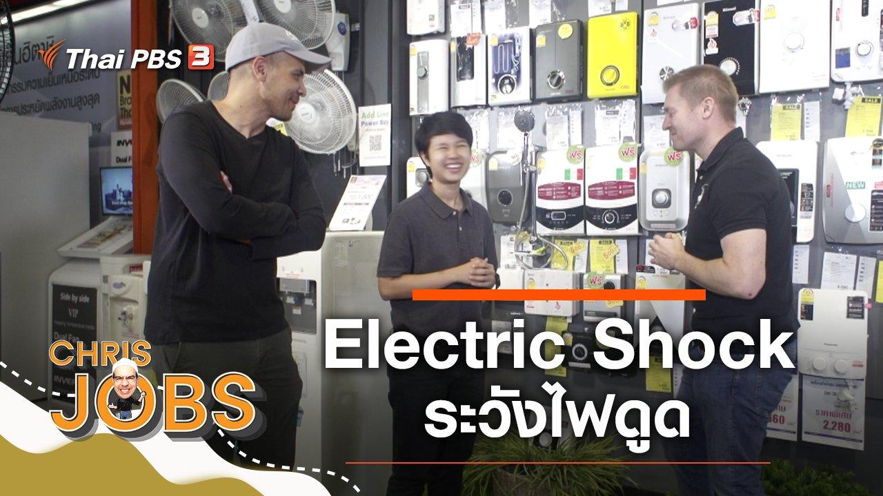Chris Jobs - Electric Shock