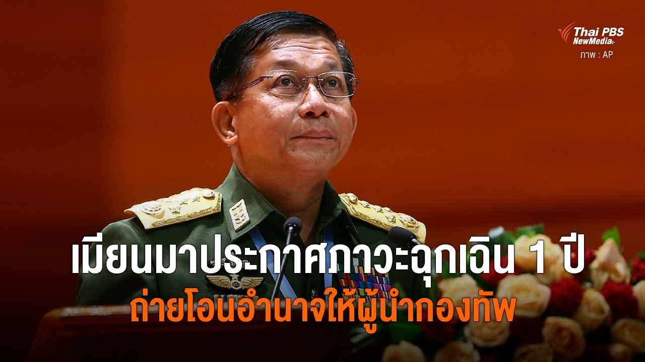 วิกฤตการเมืองเมียนมา - เมียนมาประกาศภาวะฉุกเฉิน 1 ปี ถ่ายโอนอำนาจให้ผู้นำกองทัพ
