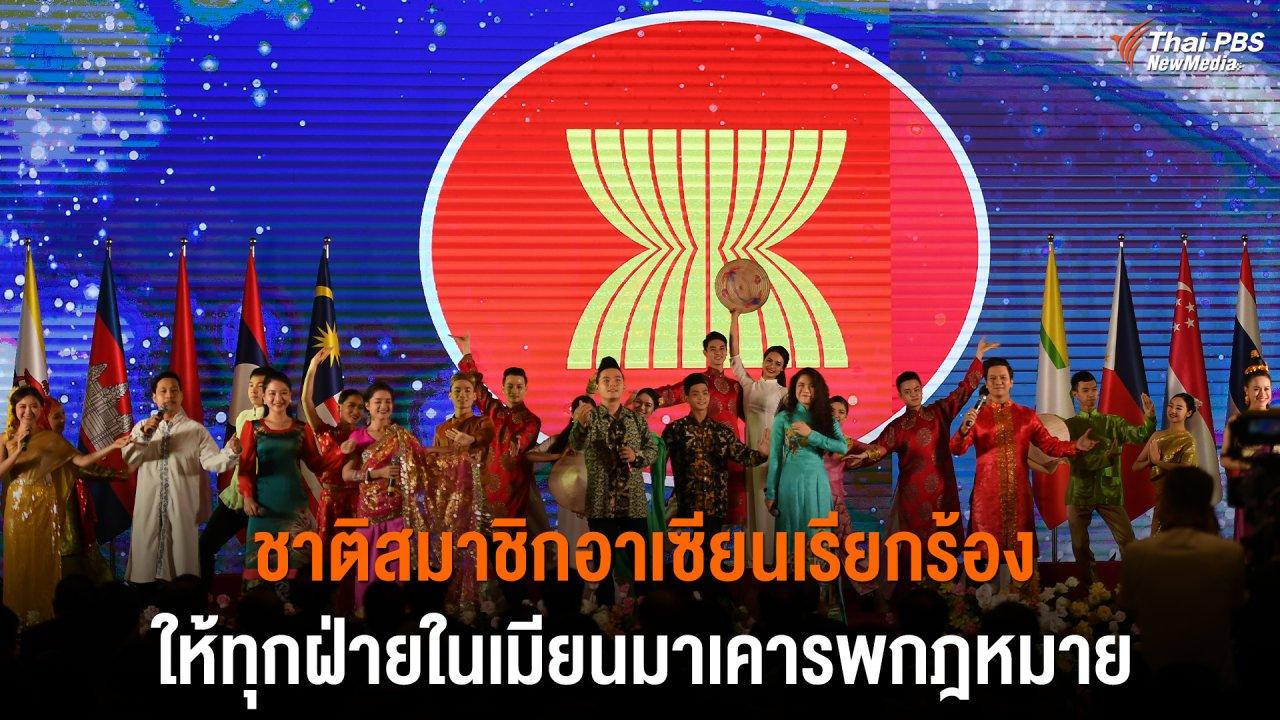 วิกฤตการเมืองเมียนมา - ชาติสมาชิกอาเซียนเรียกร้องให้ทุกฝ่ายในเมียนมาเคารพกฎหมาย