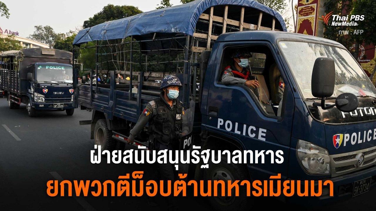 วิกฤตการเมืองเมียนมา - ฝ่ายสนับสนุนรัฐบาลทหาร ยกพวกตีม็อบต้านทหารเมียนมา
