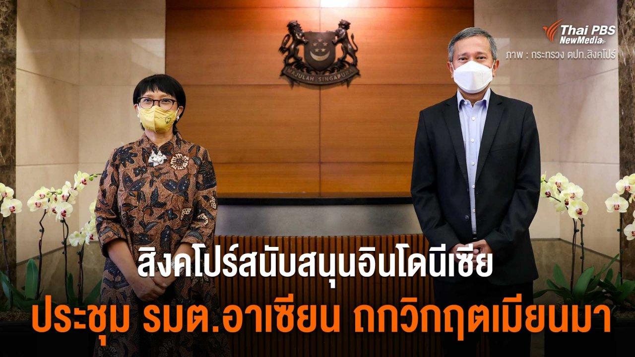 วิกฤตการเมืองเมียนมา - สิงคโปร์สนับสนุนอินโดนีเซีย ประชุม รมต.อาเซียน ถกวิกฤตเมียนมา