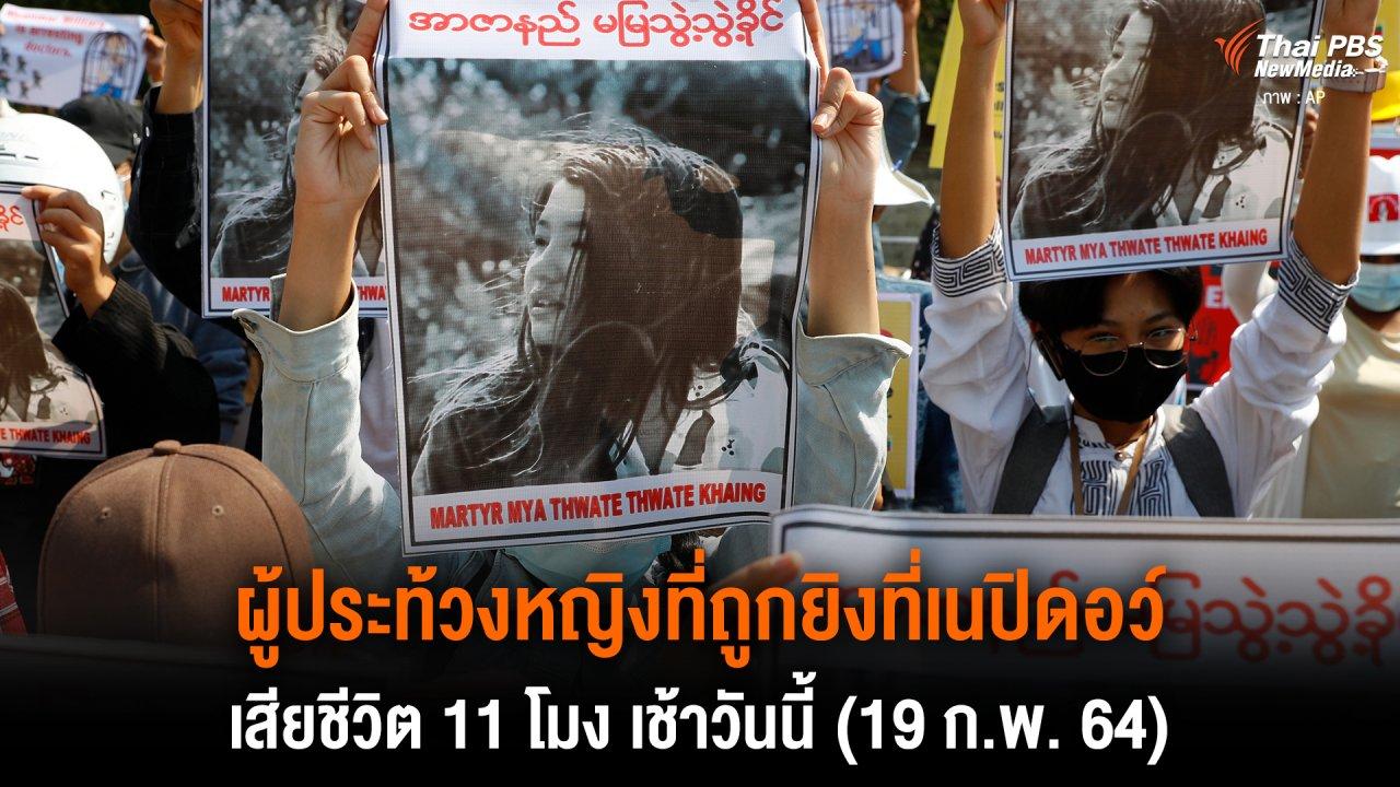 วิกฤตการเมืองเมียนมา - ผู้ประท้วงหญิงที่ถูกยิงที่เนปิดอว์ เสียชีวิต 11 โมง เช้าวันนี้