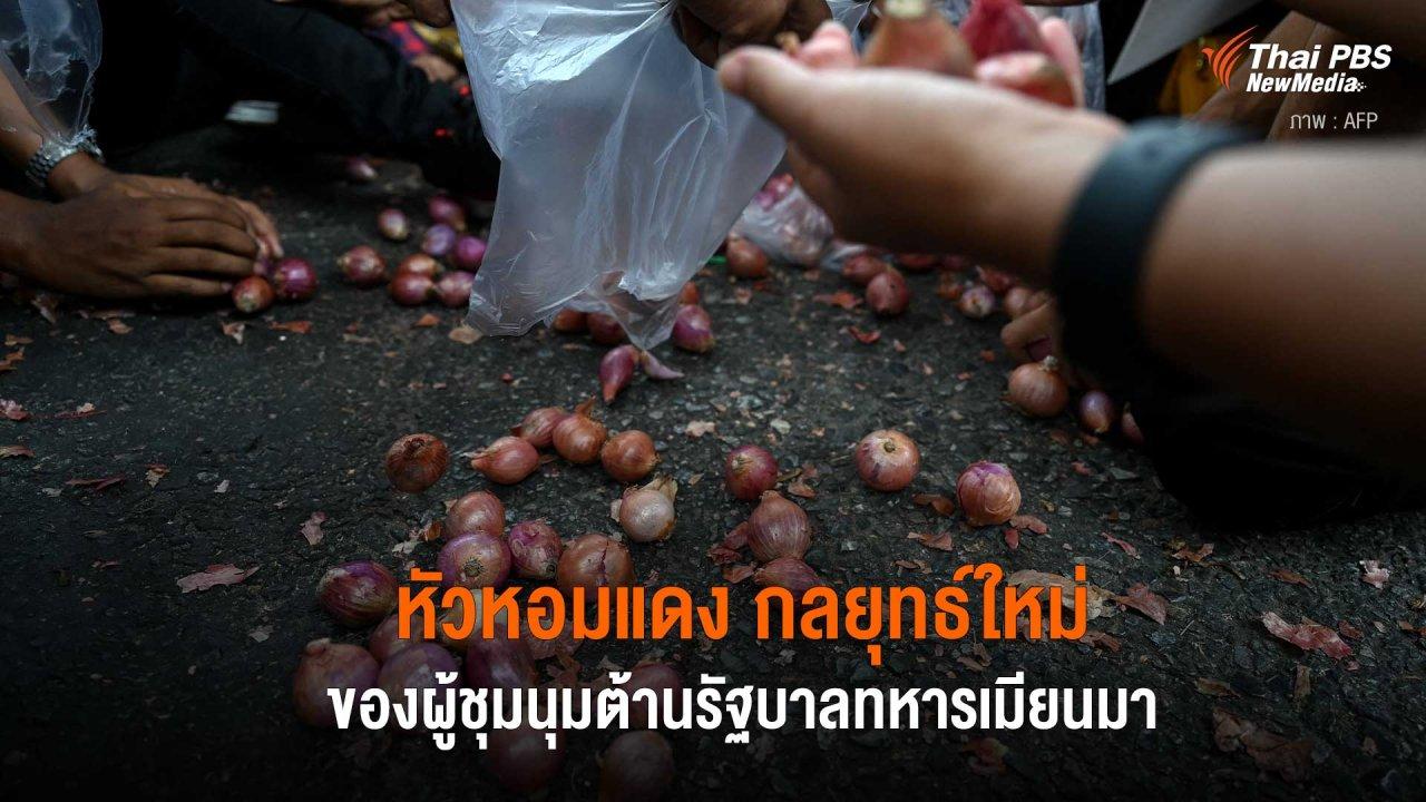 วิกฤตการเมืองเมียนมา - หัวหอมแดง กลยุทธ์ใหม่ของผู้ชุมนุมต้านรัฐบาลทหารเมียนมา