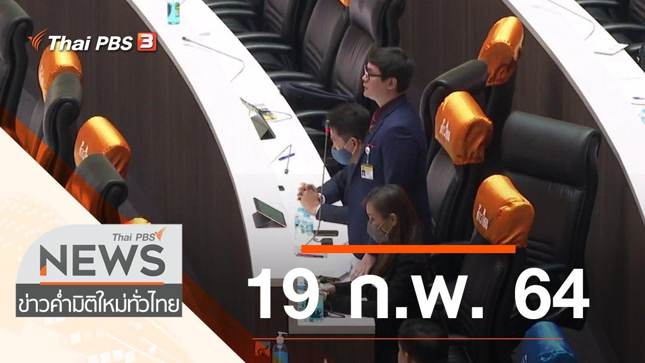 ข่าวค่ำ มิติใหม่ทั่วไทย - ประเด็นข่าว (19 ก.พ. 64)