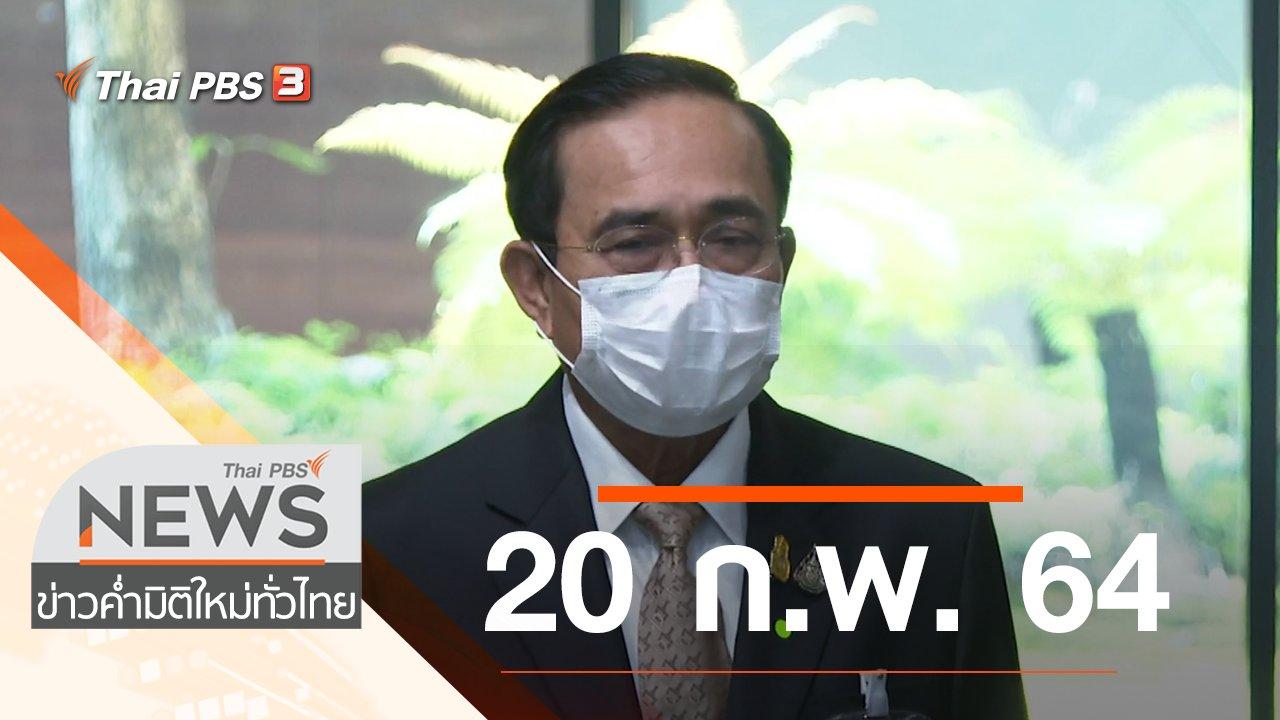ข่าวค่ำ มิติใหม่ทั่วไทย - ประเด็นข่าว (20 ก.พ. 64)