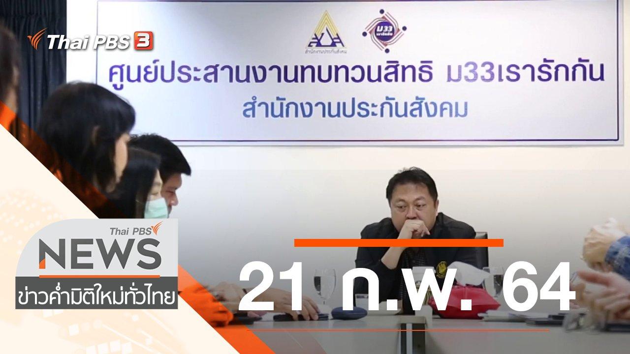 ข่าวค่ำ มิติใหม่ทั่วไทย - ประเด็นข่าว (21 ก.พ. 64)