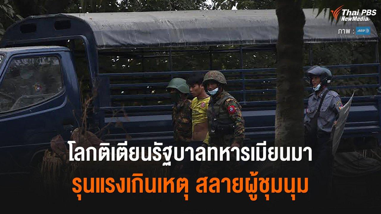 วิกฤตการเมืองเมียนมา - โลกติเตียนรัฐบาลทหารเมียนมา รุนแรงเกินเหตุ สลายผู้ชุมนุม