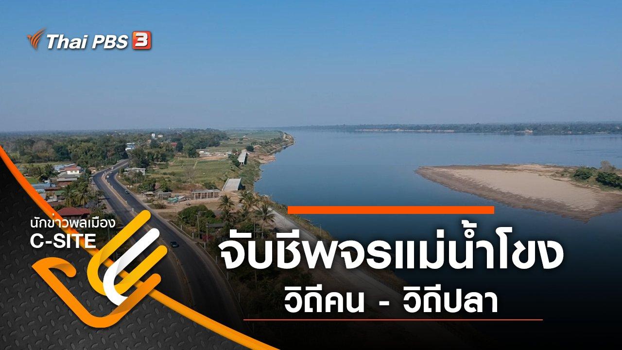 นักข่าวพลเมือง C-Site - จับชีพจรแม่น้ำโขง วิถีคน - วิถีปลา