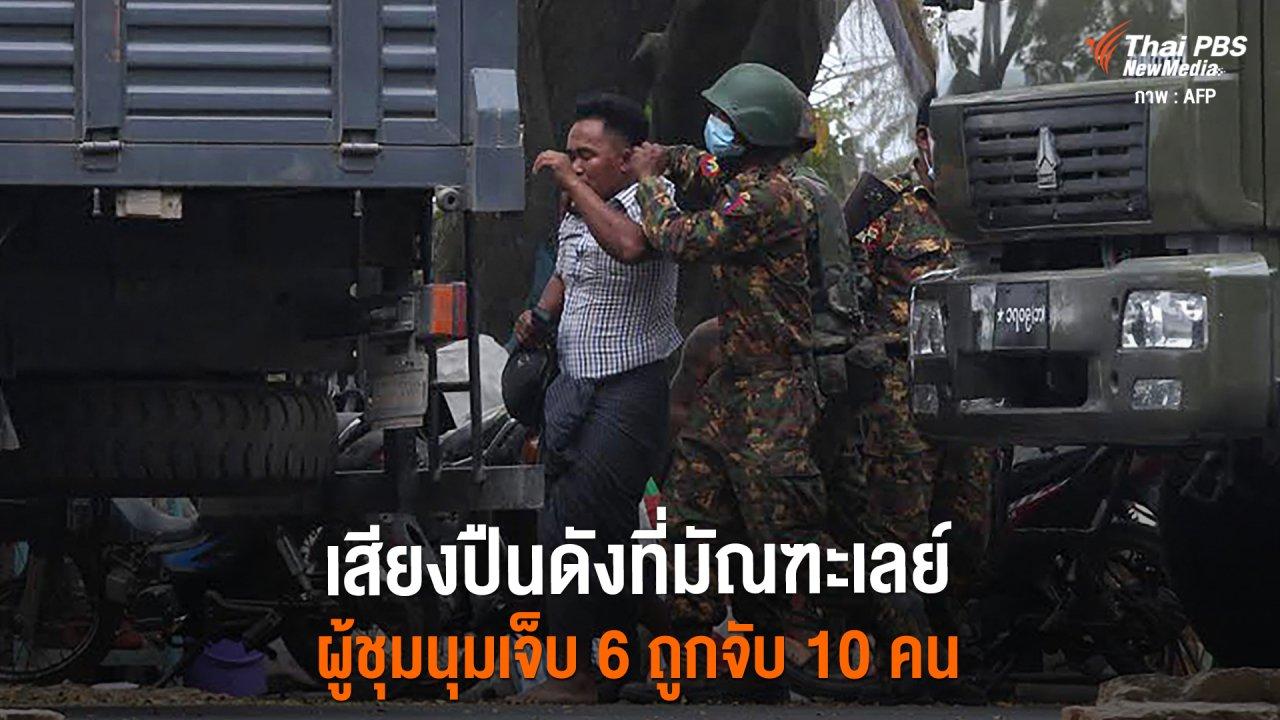 วิกฤตการเมืองเมียนมา - เสียงปืนดังที่มัณฑะเลย์ ผู้ชุมนุมเจ็บ 6 ถูกจับ 10 คน