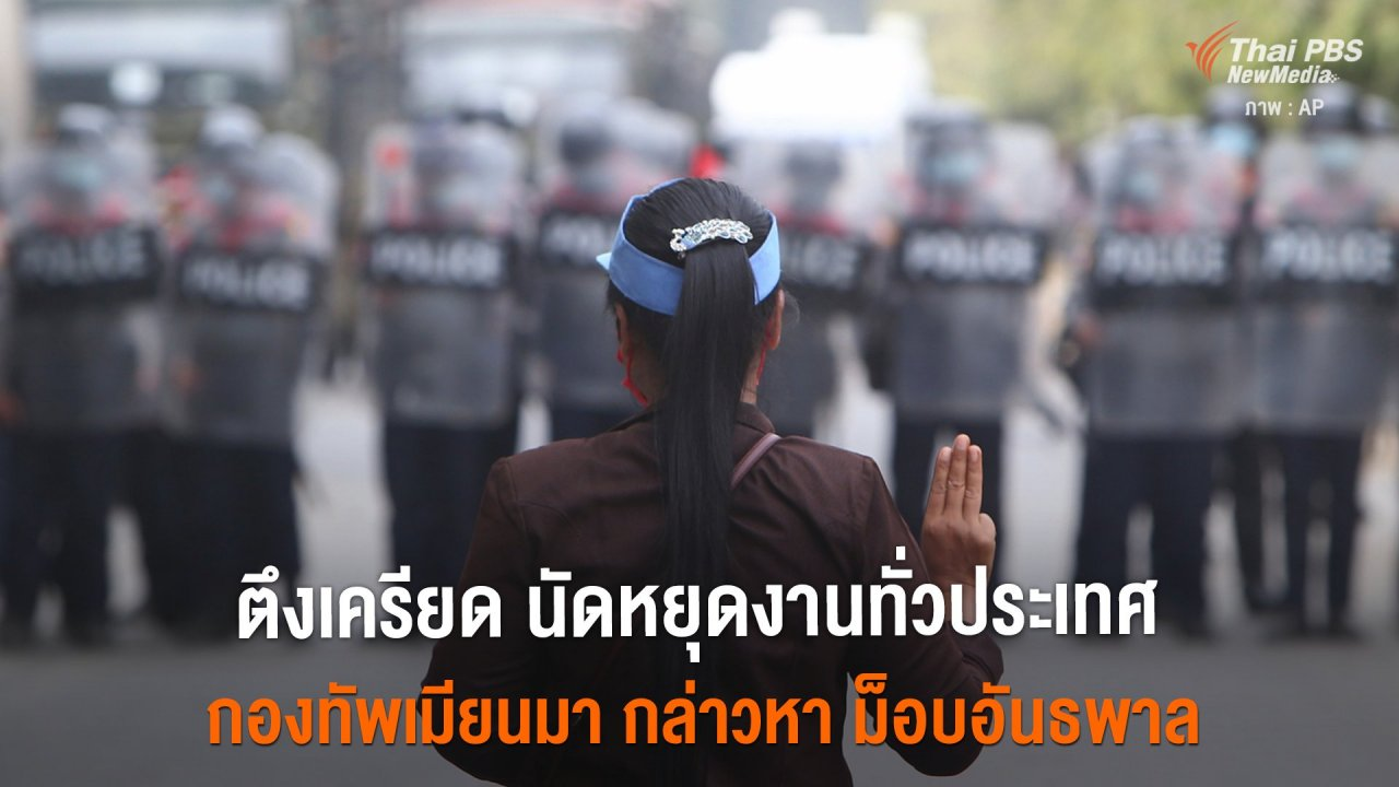 วิกฤตการเมืองเมียนมา - ตึงเครียด นัดหยุดงานทั่วประเทศ กองทัพเมียนมา กล่าวหา ม็อบอันธพาล