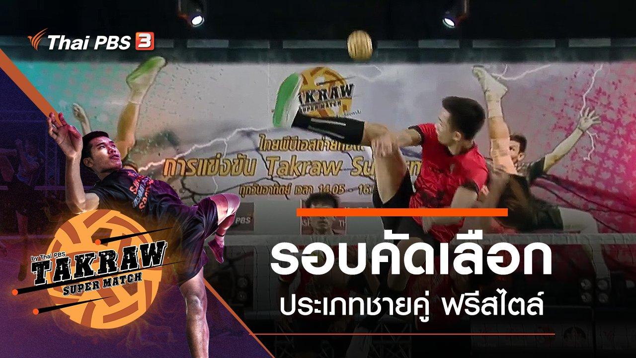 Takraw Super Match by Thai PBS - รอบคัดเลือกประเภทชายคู่ ฟรีสไตล์